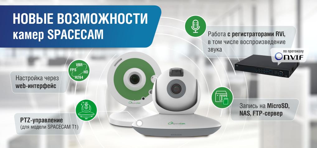 Новые возможности камер SpaceCam