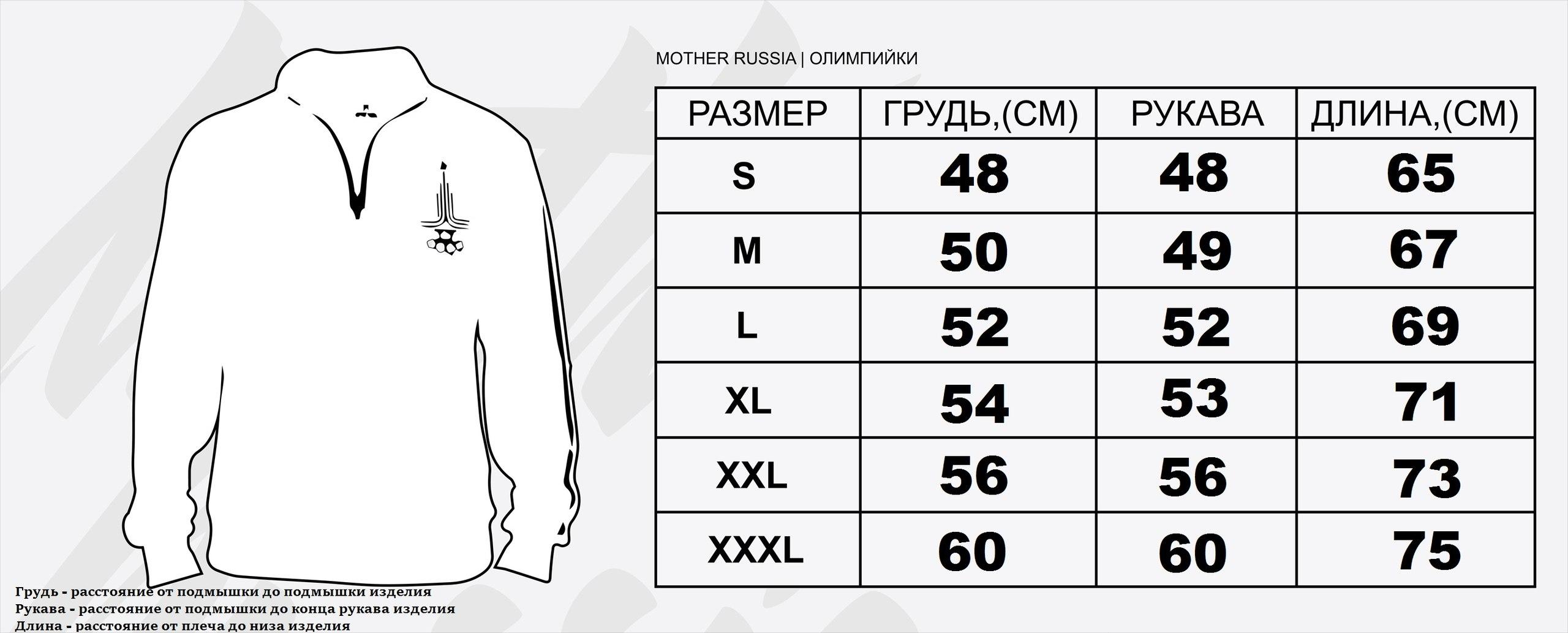 https://static-eu.insales.ru/files/1/3333/5377285/original/Олимпийки_размеры.jpg