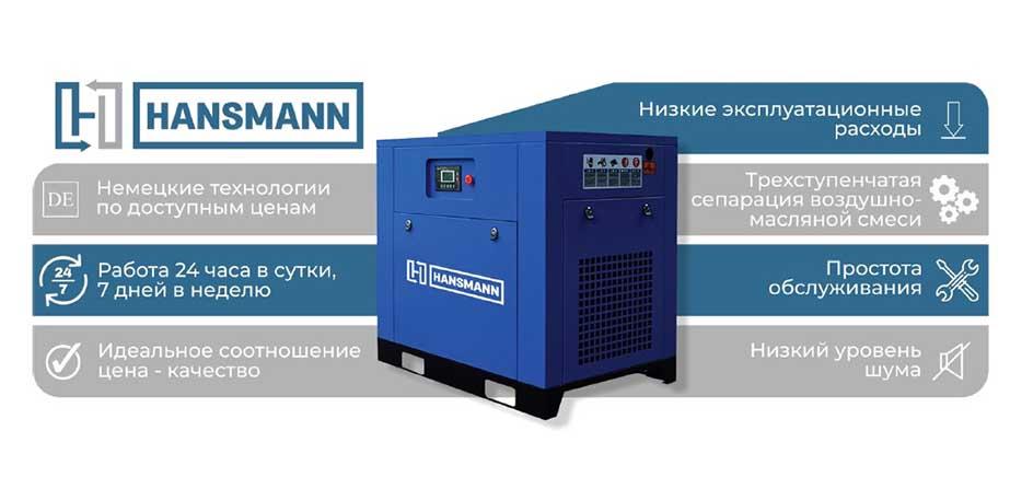 Винтовой компрессор Hansmann