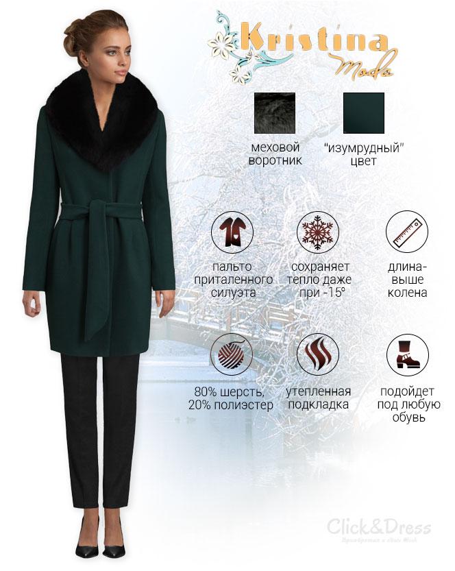 описание как купить натуральное зимнее пальто