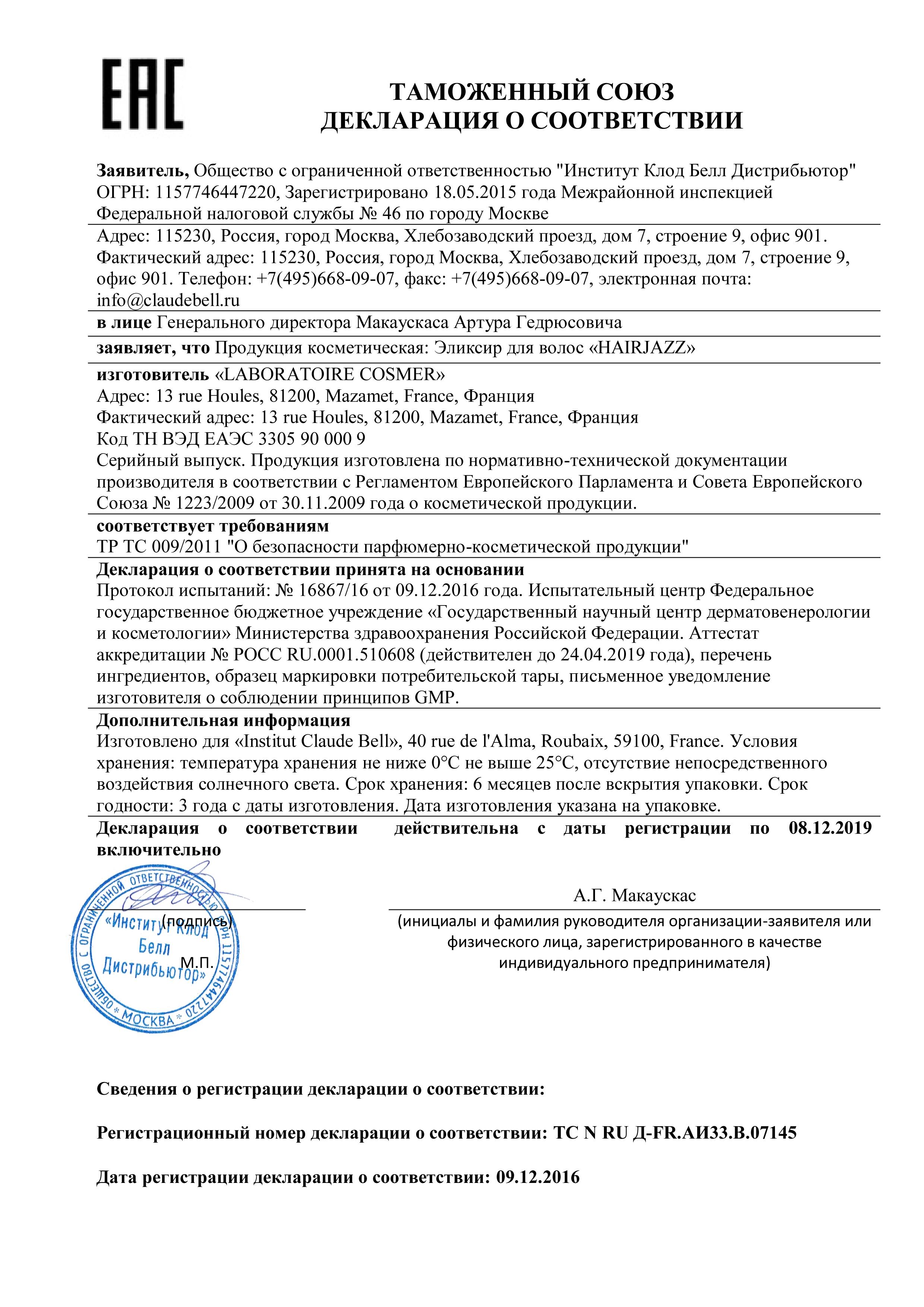 Сертификат Эликсир для волос HairJAZZ