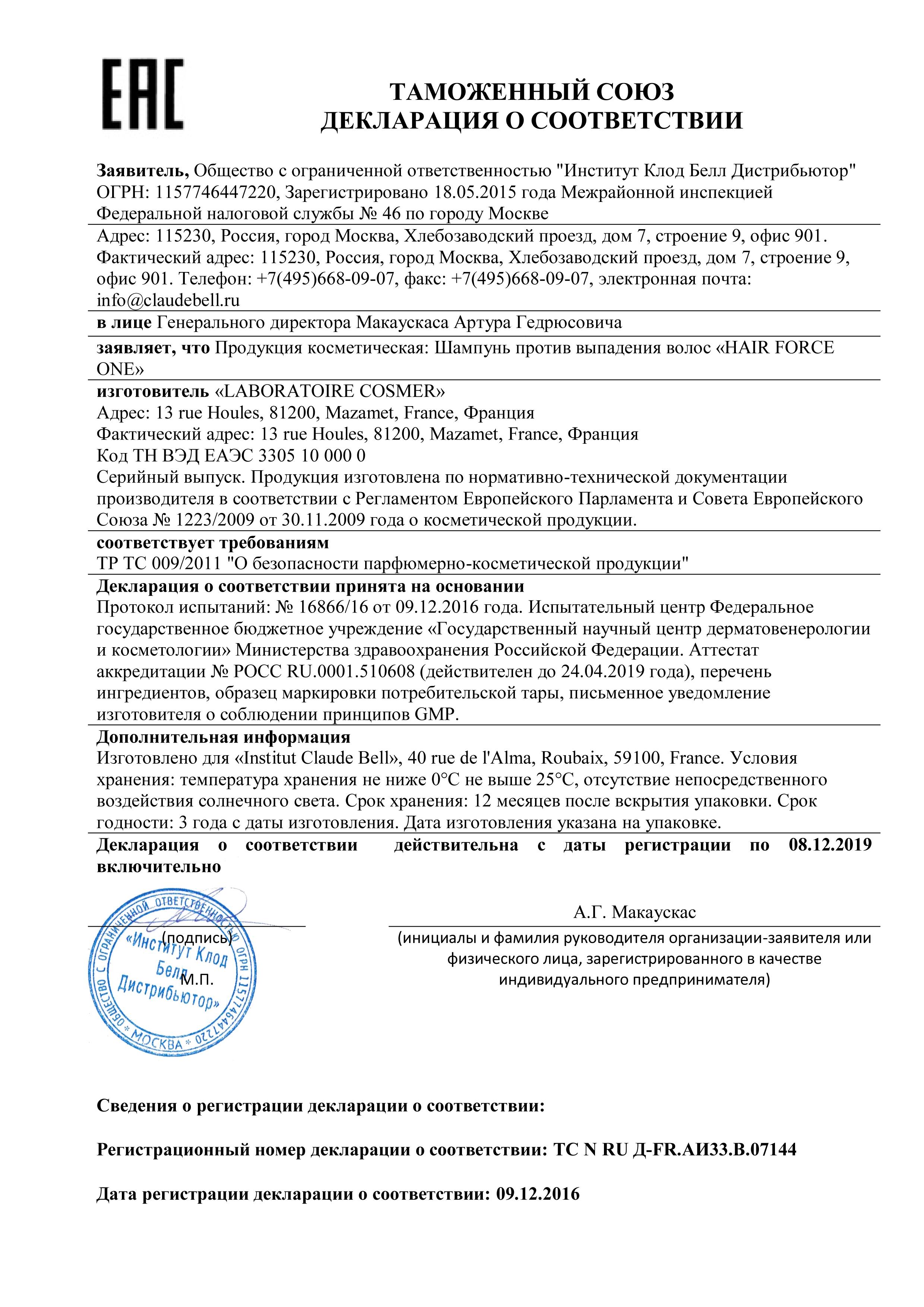 Сертификат Шампунь против выпадения волос HAIR FORCE ONE