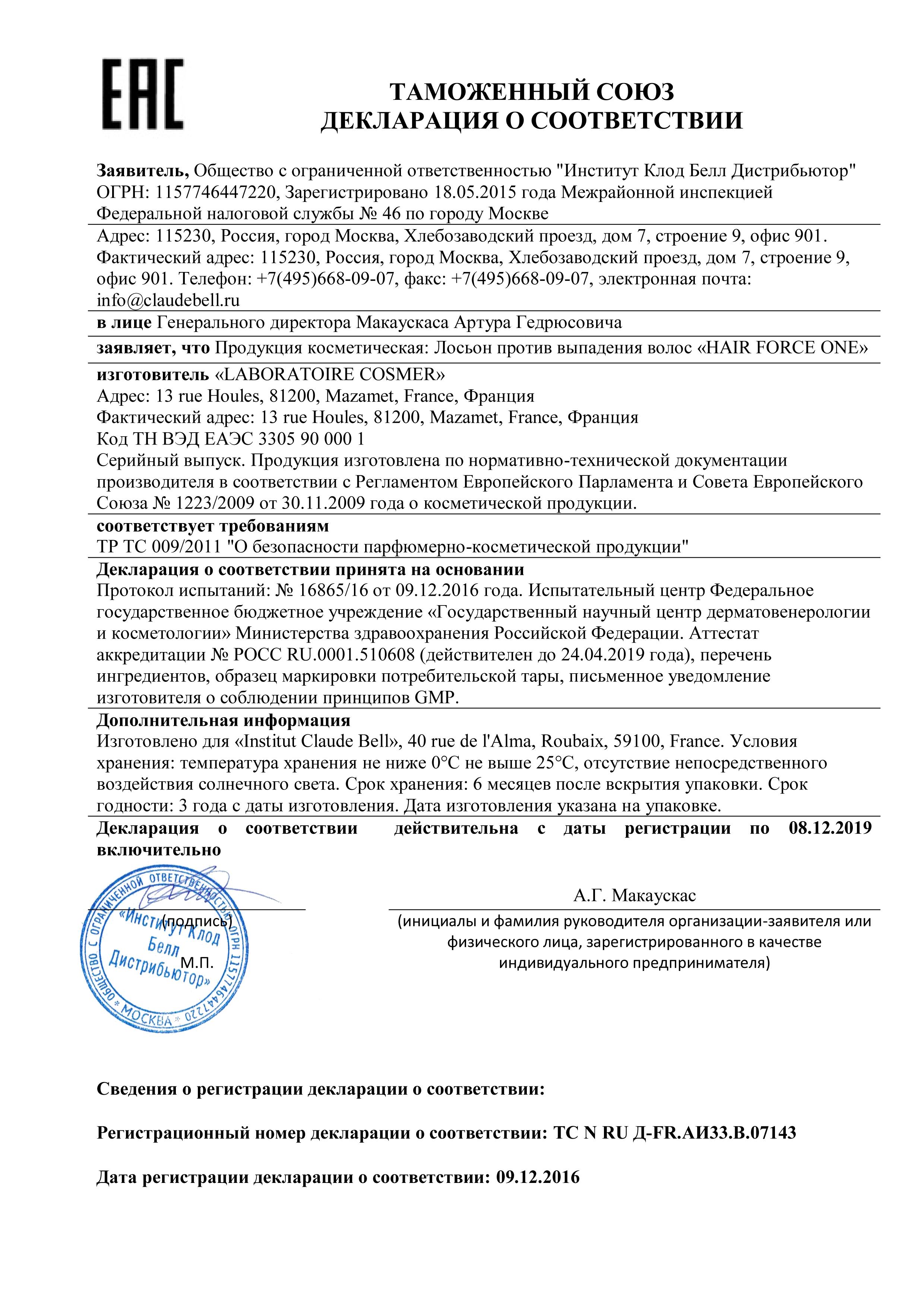 Сертификат Лосьон против выпадения волос HAIR FORCE ONE