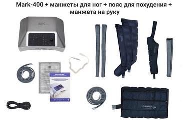 Комплектация Mark-400 с манжетами для ног, руки и массажным поясом