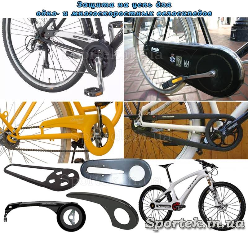 Защита велосипедной цепи