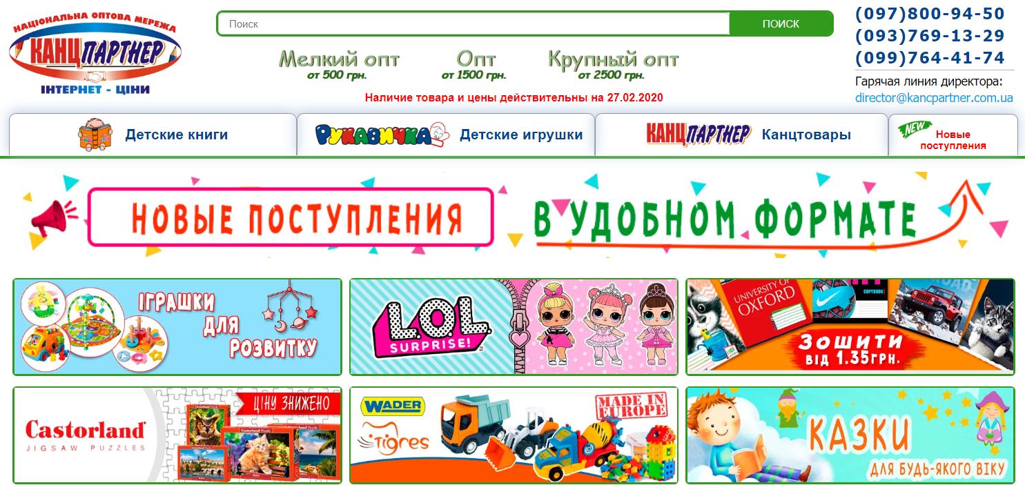 Оптовый интернет-магазин Канцпартнер