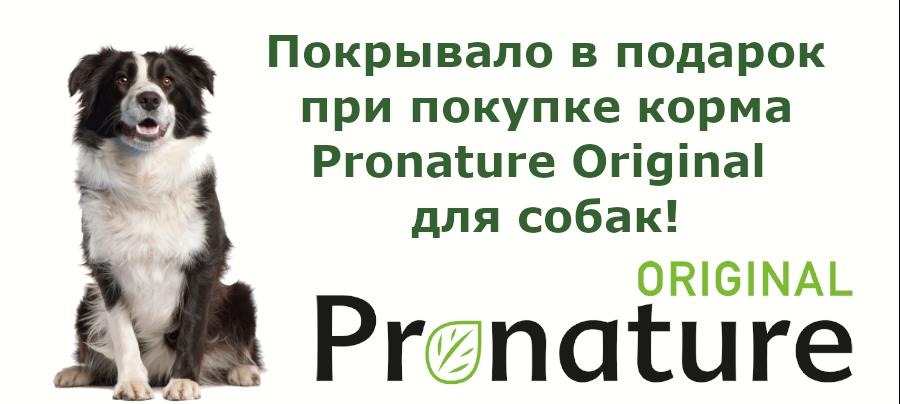 АКЦИЯ Pronature Original для собак + покрывало в подарок