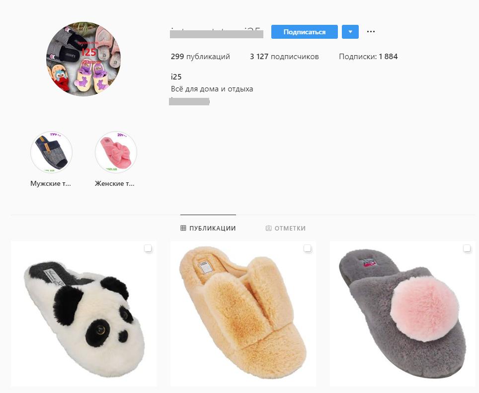Аккаунт интернет-магазина в Instagram