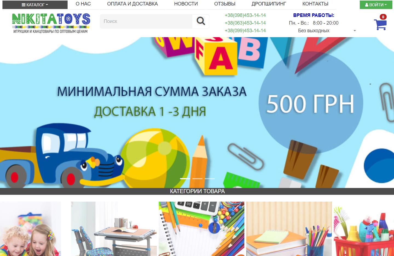 Интернет-магазин Nikitatoys