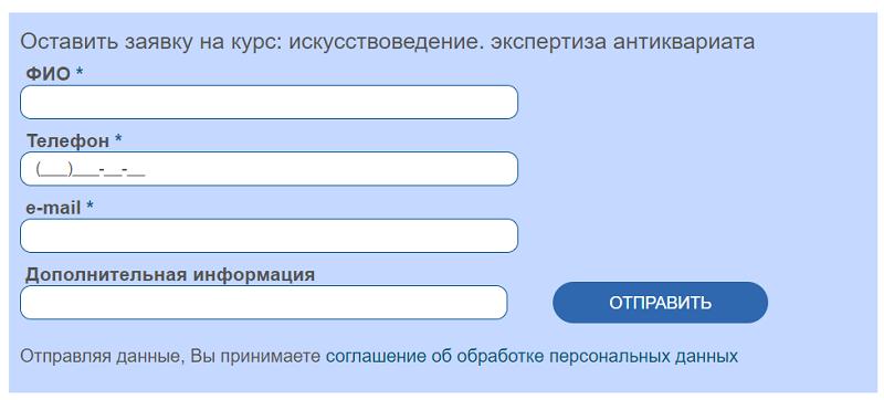 Заявка на участие в курсах