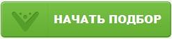 ПОДБОР.jpg