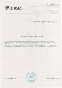 Сертификат дилера антенна Триада
