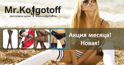 42ff25bfe10d3 Mr.Kolgotoff - интернет-магазин колготок - купить чулки и колготки с  доставкой