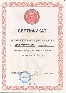 Сертификат дилера GSM-антенны Антей