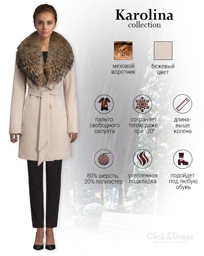 описание как купить зимнее меховое пальто женское