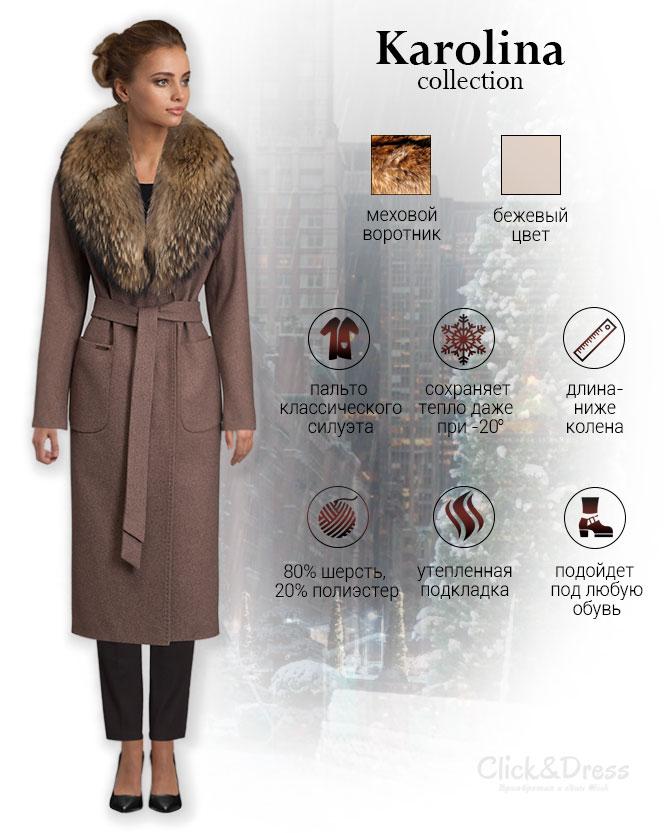 описание как купить теплое зимнее пальто