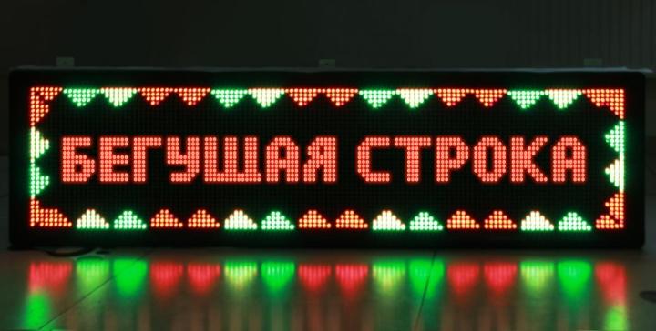 Трехцветная рекламная панель для отображения бегущей строки