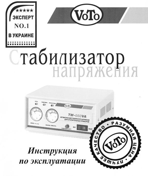 voto660-1.jpg