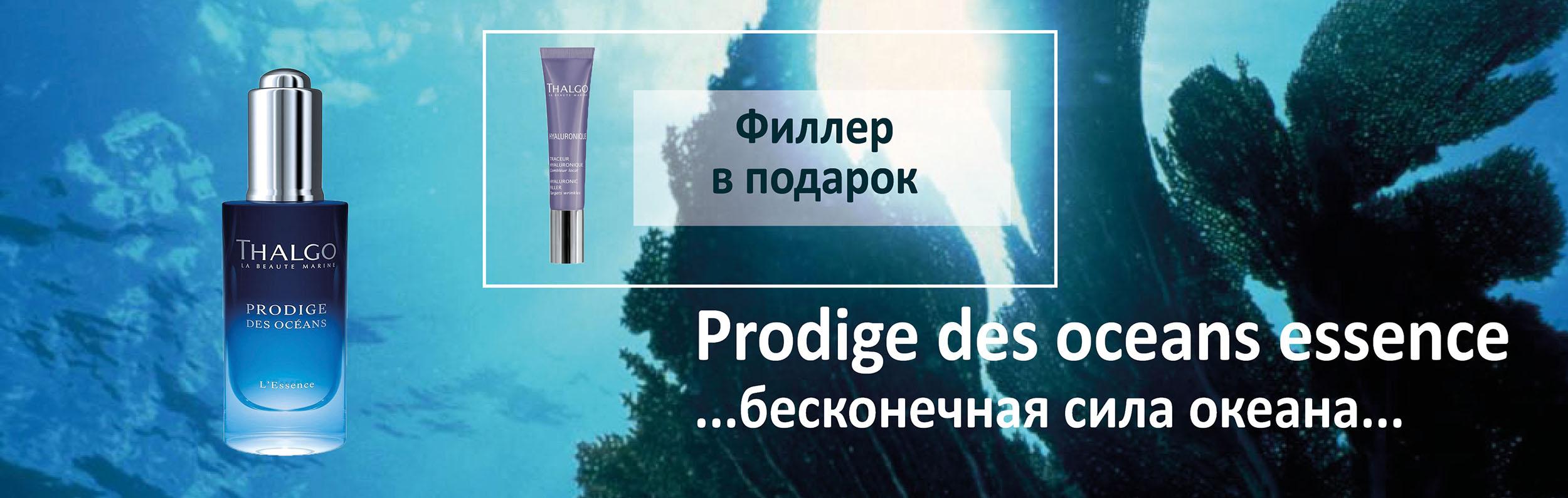 Prodige_des_oceans_essence_подарок.jpg