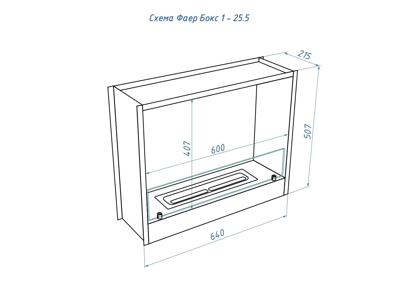 Встраиваемый-биокамин-Lux-Fire-Фаер-Бокс-1-25.5-схема-чертеж.jpg
