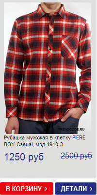 Мужская рубашка в клетку