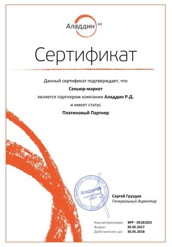 Сертификат партнера компании Аладдин Р.Д.