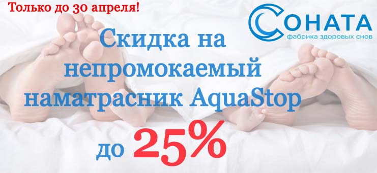 https://static-eu.insales.ru/files/1/3434/5025130/original/Акция_на_AquaStop_20_24.jpg