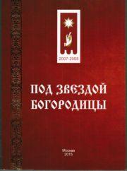 Под_звездой_Богородицы180.jpg