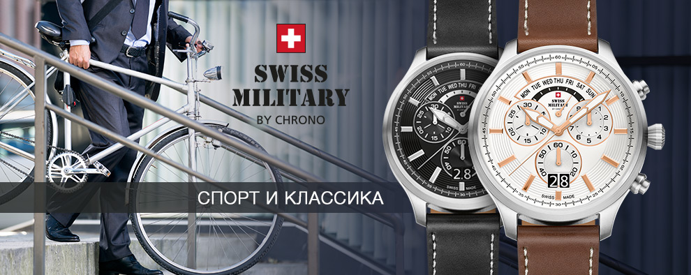 Swiss Military by Chrono AG