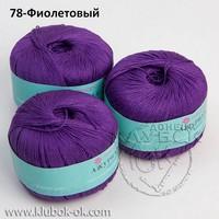 78 фиолетовый ажурная пехорка