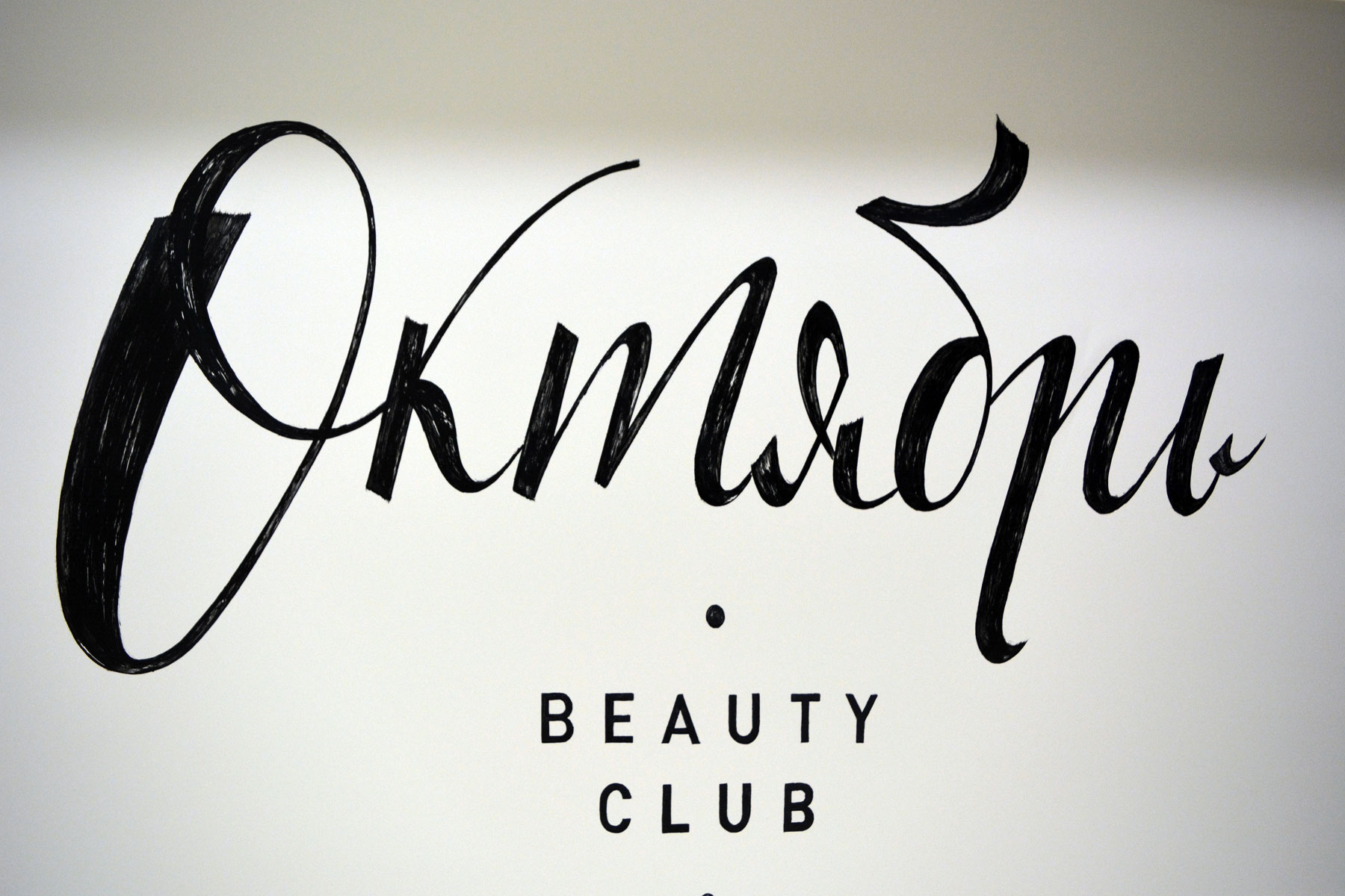 october-beauty-club.jpg