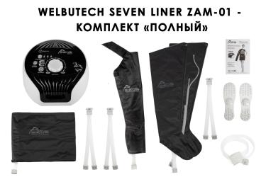 Полный комплект Zam-01