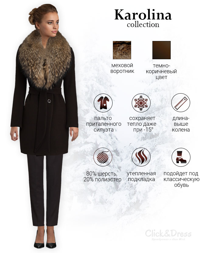 описание как купить зимнее пальто утепленное