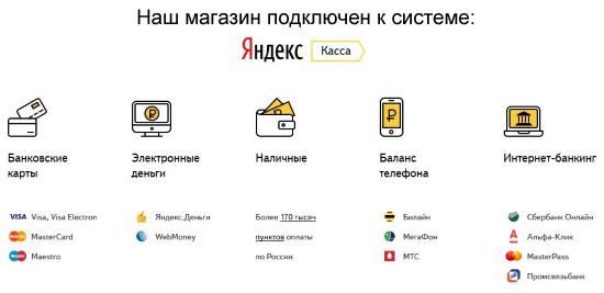 Яндекс_касса_логотип_копия.jpg