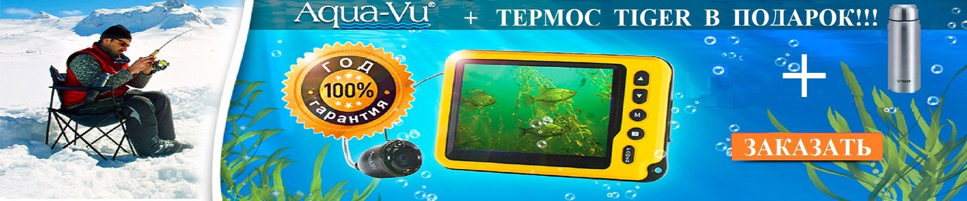 AquaVu.jpg