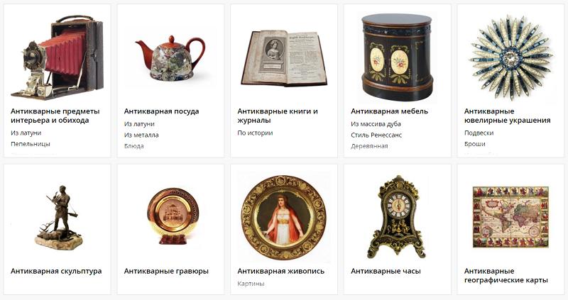 Категории товаров в интернет-магазине антиквариата