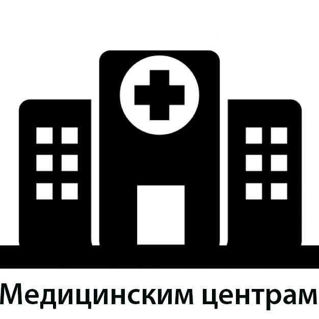 Медицинским_ценрам.jpg