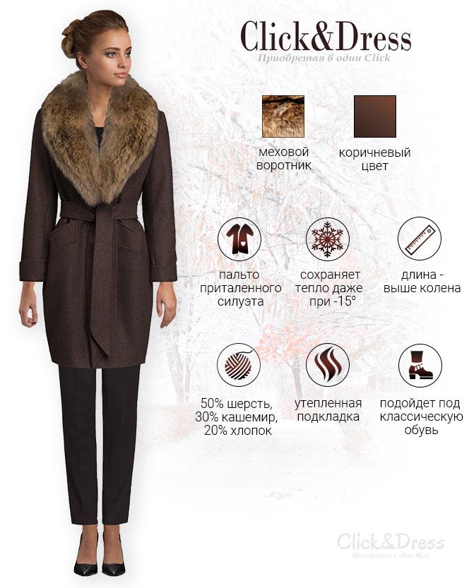 выбрать российское зимнее пальто
