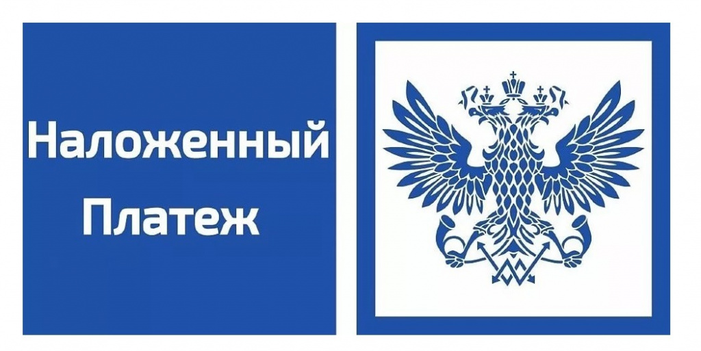 Вариант оплаты наложенным платежом Почта России