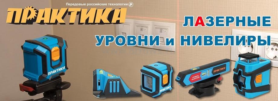 ПРАКТИКА - лазерные нивелиры