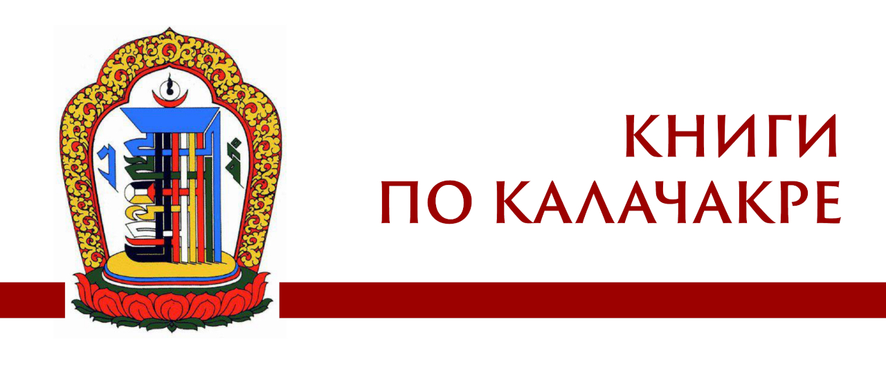 Книги по Калачакре
