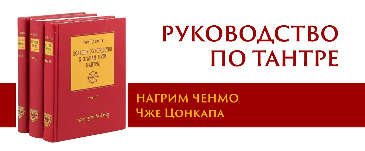 Новое издание Нагрим Ченмо