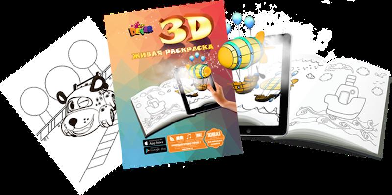 3 D сказка