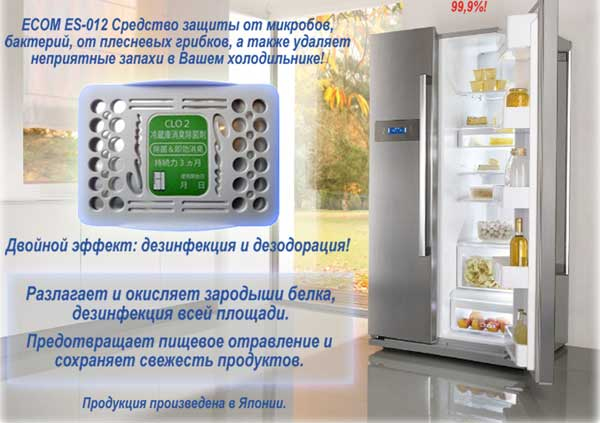 средство для дезинфекции холодильника