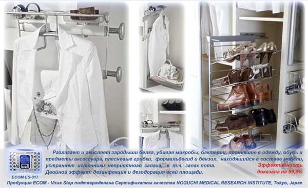 средства для дезинфекции шкафов