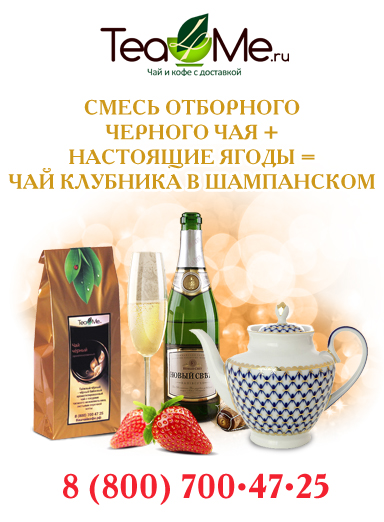 черный чай для дам