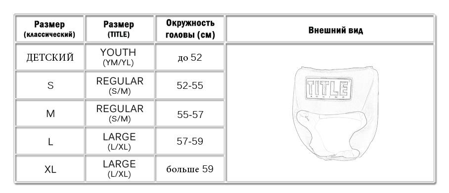 ШлемБОКС_мужской1_TTL.jpg