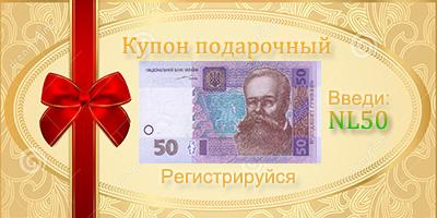 """Подарочный купон, скидка на посуду в интернет-магазине """"НЛОжка"""""""