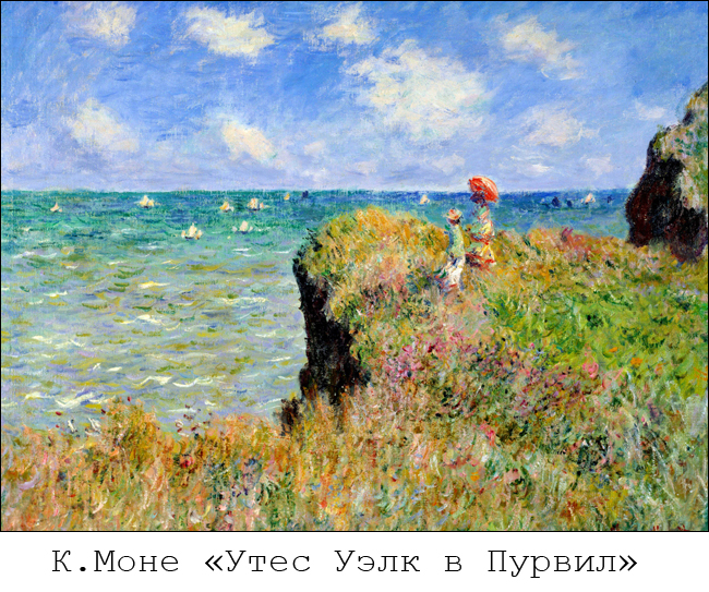 Drawn_wallpapers___Paintings_Painting_Monet_-_Cliff_top_069207_1_копия.jpg