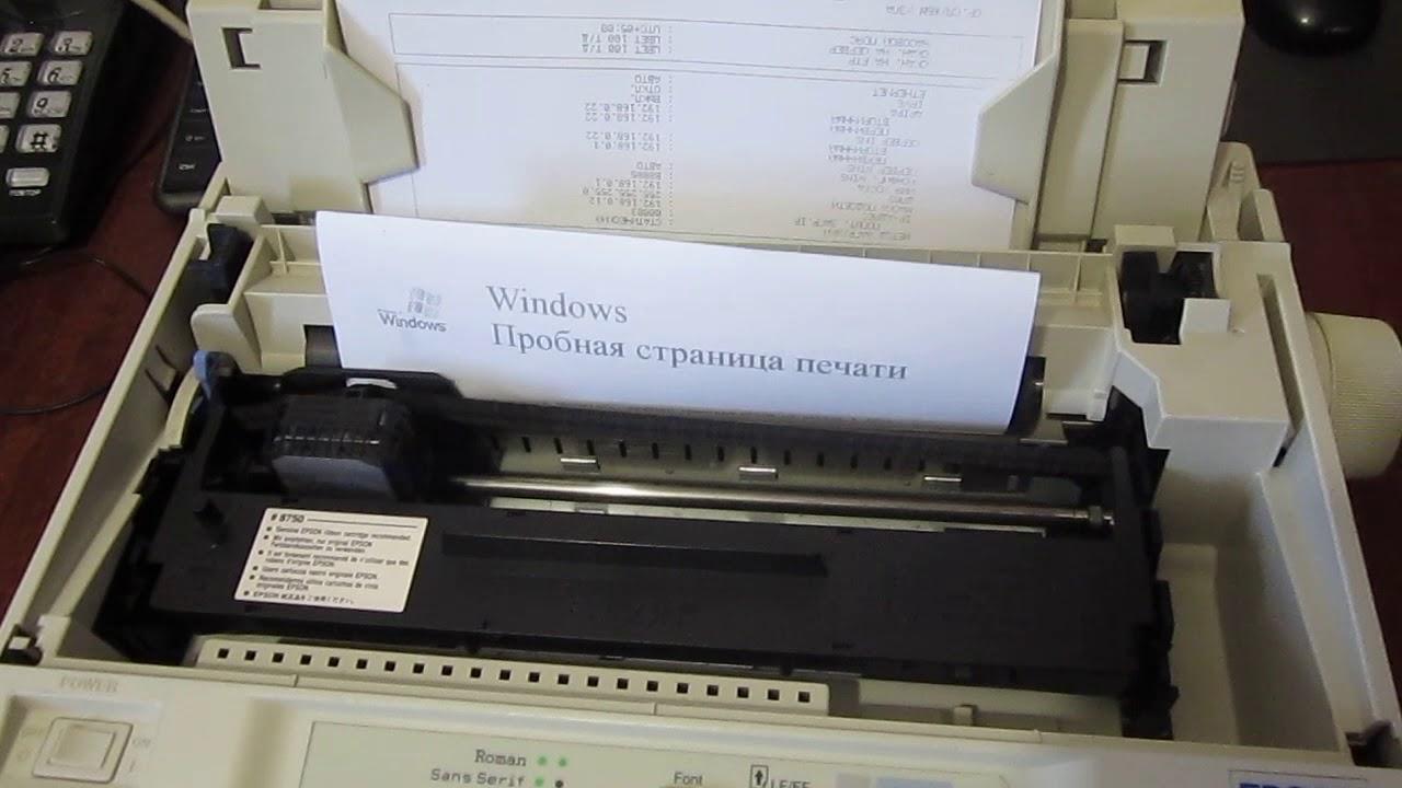 старый принтер